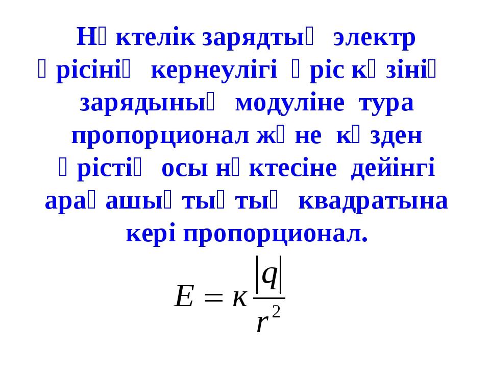 Нүктелік зарядтың электр өрісінің кернеулігі өріс көзінің зарядының модуліне...
