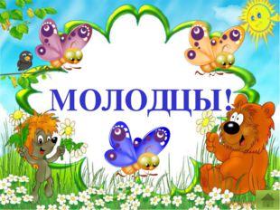 С.р. Пов_р, гр_бной, м_довый, д_брота, п_ляна, цв_тной, тр__ва, р__ка.