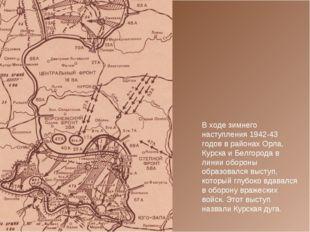 В ходе зимнего наступления 1942-43 годов в районах Орла, Курска и Белгорода в