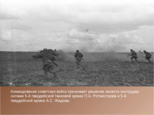 Командование советских войск принимает решение нанести контрудар силами 5-й г
