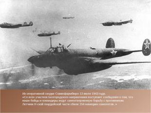 Из оперативной сводки Совинформбюро 13 июля 1943 года. «Со всех участков Белг