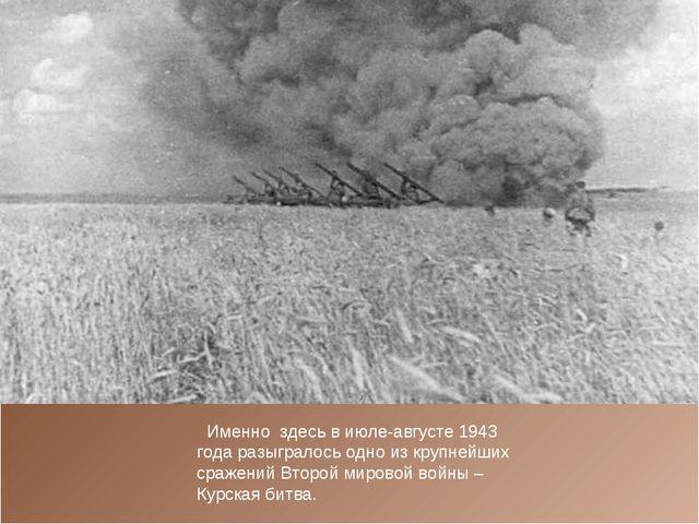 Именно здесь в июле-августе 1943 года разыгралось одно из крупнейших сражени...