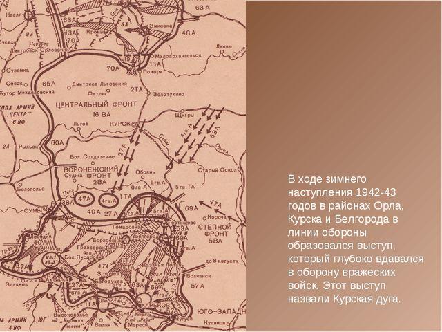 В ходе зимнего наступления 1942-43 годов в районах Орла, Курска и Белгорода в...