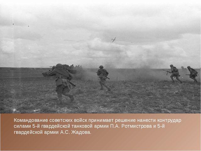 Командование советских войск принимает решение нанести контрудар силами 5-й г...
