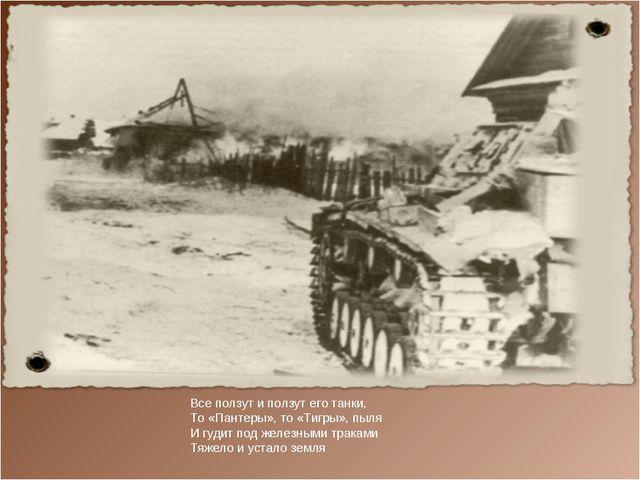 Все ползут и ползут его танки, То «Пантеры», то «Тигры», пыля И гудит под жел...