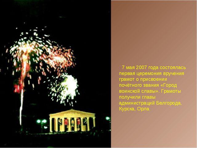 7 мая 2007 года состоялась первая церемония вручения грамот о присвоении поч...