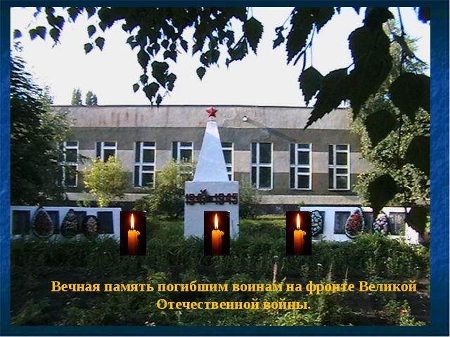 Вечная память погибшим воинам на фронте Великой Отечественной войны.