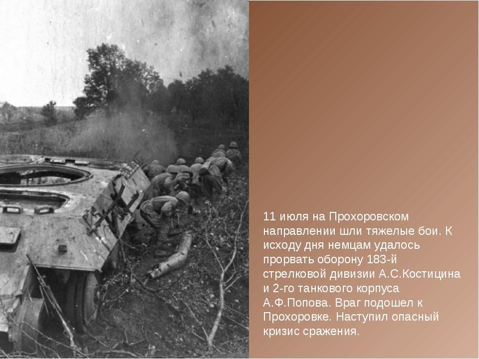 11 июля на Прохоровском направлении шли тяжелые бои. К исходу дня немцам удал...