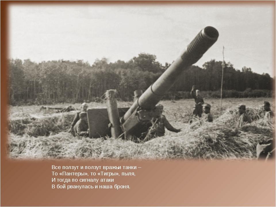 Все ползут и ползут вражьи танки – То «Пантеры», то «Тигры», пыля, И тогда по...