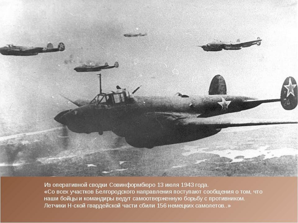 Из оперативной сводки Совинформбюро 13 июля 1943 года. «Со всех участков Белг...