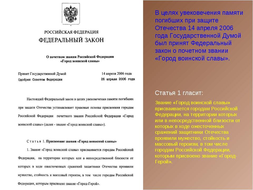 В целях увековечения памяти погибших при защите Отечества 14 апреля 2006 года...