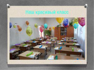 Наш красивый класс