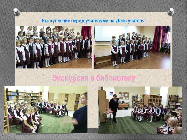 Выступление перед учителями на День учителя Экскурсия в библиотеку