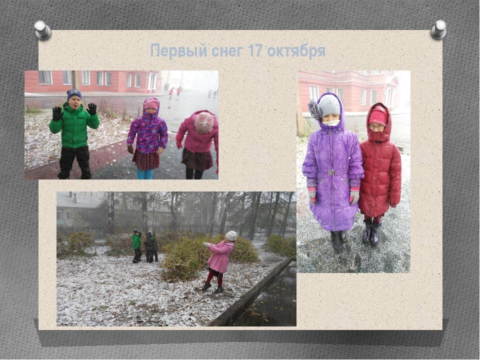 Первый снег 17 октября