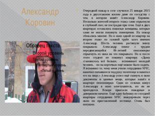 Александр Коровин Очередной пожар в селе случился 25 января 2015 года в двухэ