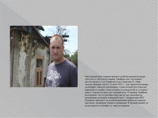 Работающий ныне главным врачом в реабилитационном центре «Детство» в г.Москва