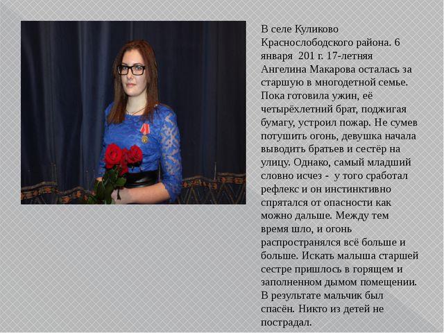 В селе Куликово Краснослободского района. 6 января 201 г. 17-летняя Ангелина...