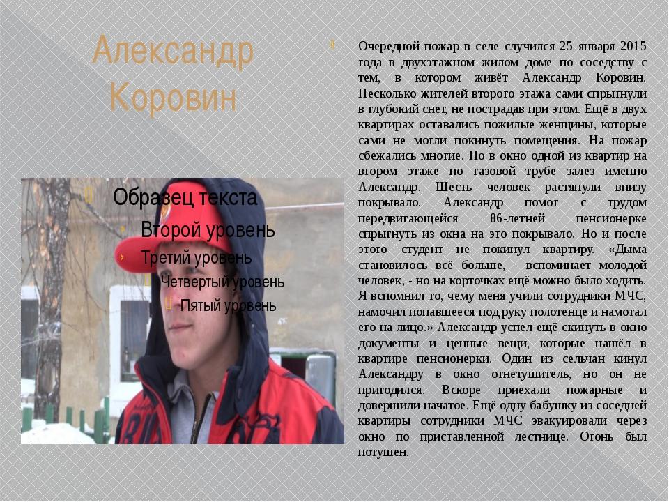 Александр Коровин Очередной пожар в селе случился 25 января 2015 года в двухэ...