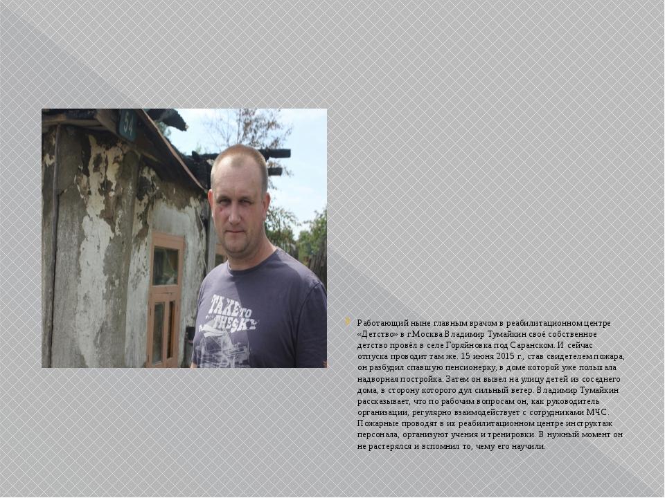 Работающий ныне главным врачом в реабилитационном центре «Детство» в г.Москва...
