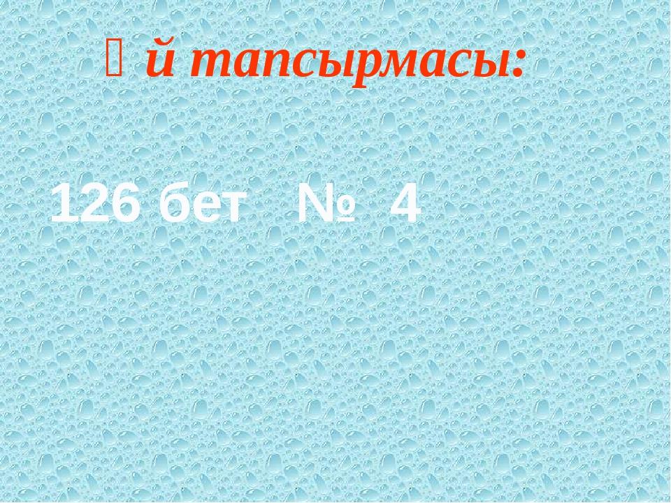 Үй тапсырмасы: 126 бет № 4
