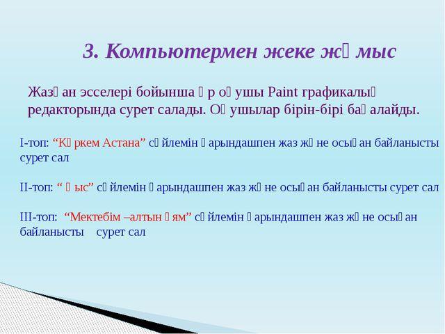 """І-топ: """"Көркем Астана"""" сөйлемін қарындашпен жаз және осыған байланысты сурет..."""