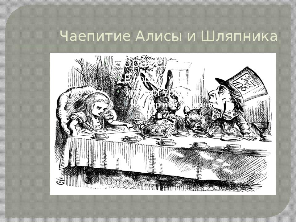Чаепитие Алисы и Шляпника