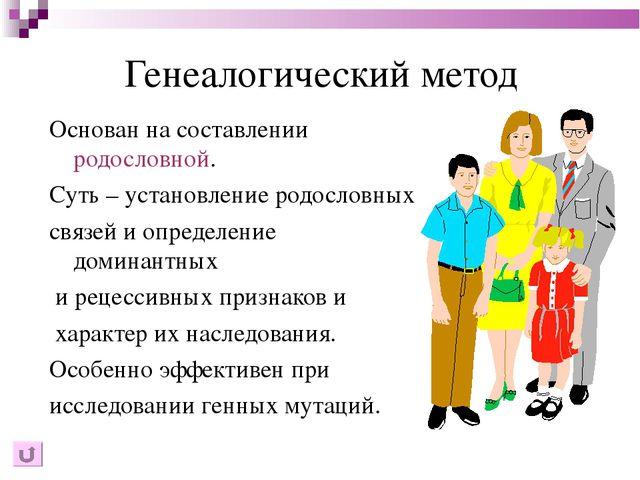 Генеалогический метод Основан на составлении родословной. Суть – установление...