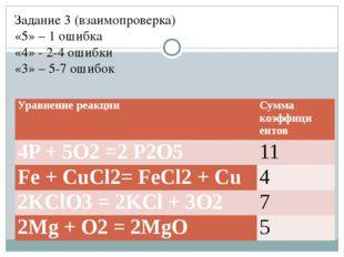 Задание 3 (взаимопроверка) «5» – 1 ошибка «4» - 2-4 ошибки «3» – 5-7 ошибок У