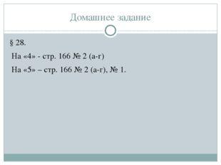 Домашнее задание § 28. На «4» - стр. 166 № 2 (а-г) На «5» – стр. 166 № 2 (а-г