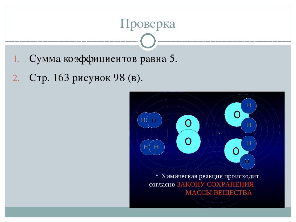 Проверка Сумма коэффициентов равна 5. Стр. 163 рисунок 98 (в).