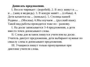 Дописать предложения. I. Весело чирикает : (воробей). 2. В лесу живут и ...,