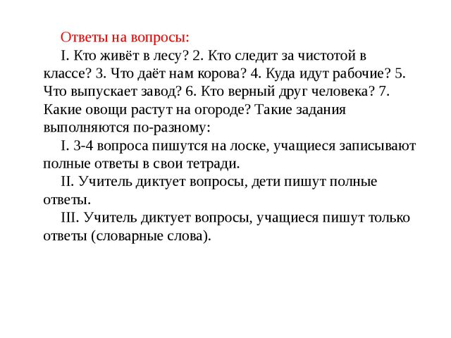 Ответы на вопросы: I. Кто живёт в лесу? 2. Кто следит за чистотой в классе? 3...