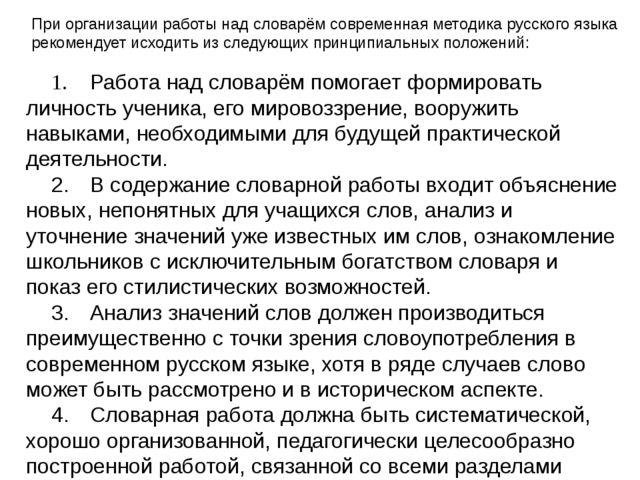 При организации работы над словарём современная методика русского языка реком...