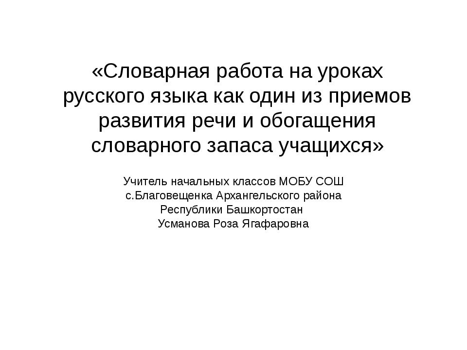 «Словарная работа на уроках русского языка как один из приемов развития речи...