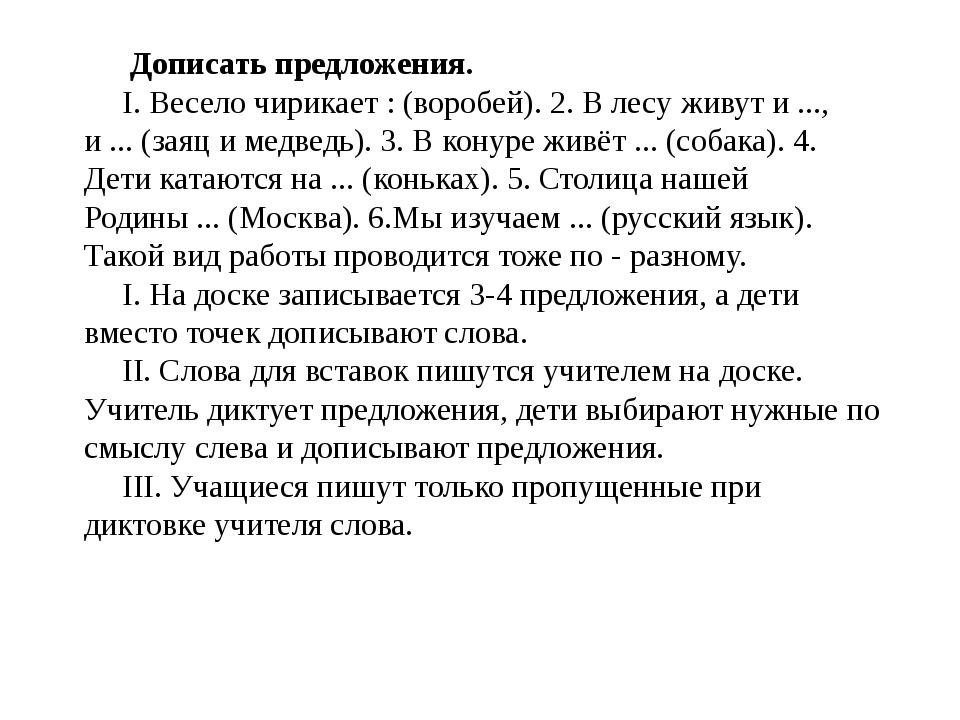 Дописать предложения. I. Весело чирикает : (воробей). 2. В лесу живут и ...,...