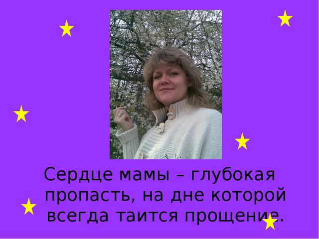 Сердце мамы – глубокая пропасть, на дне которой всегда таится прощение.