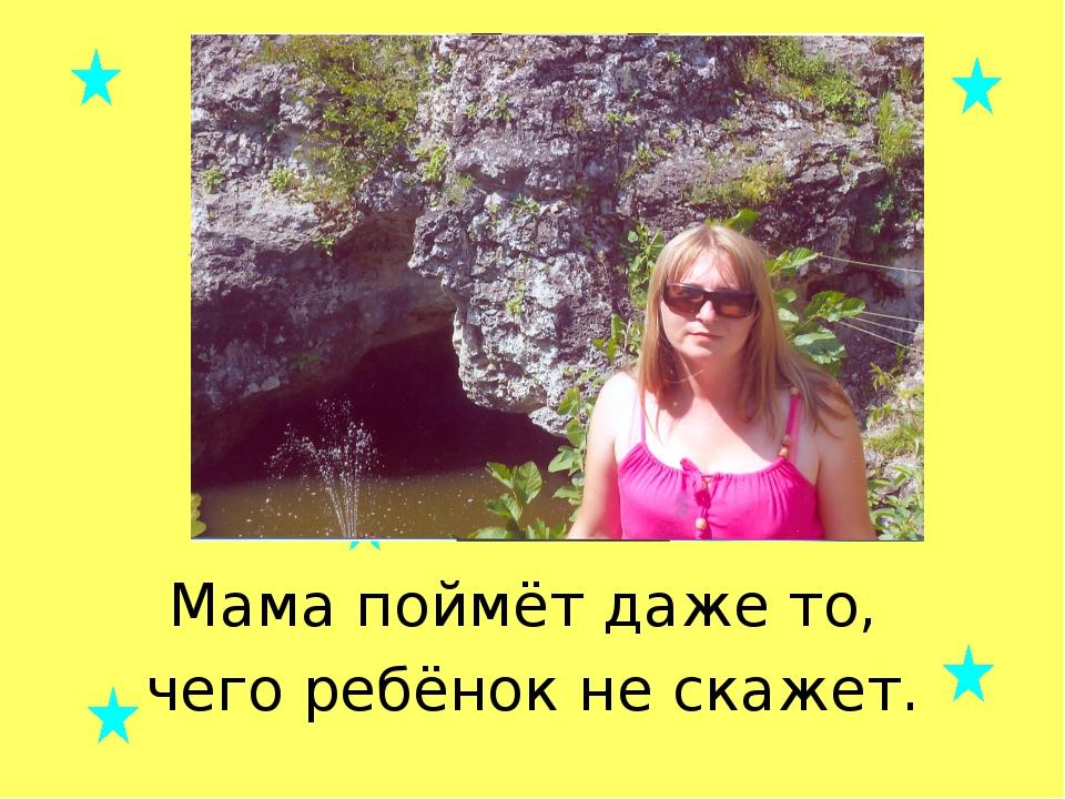 Мама поймёт даже то, чего ребёнок не скажет.