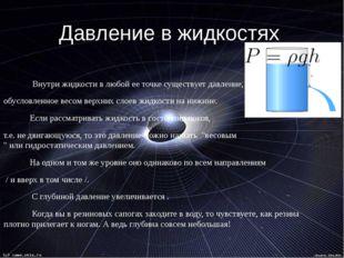 Давление в жидкостях Внутри жидкости в любой ее точке существуетдавление, о