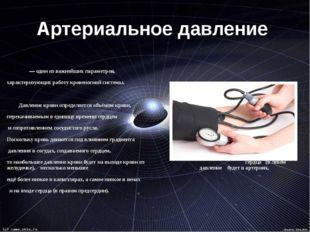Артериальное давление — один из важнейших параметров, характеризующих работу