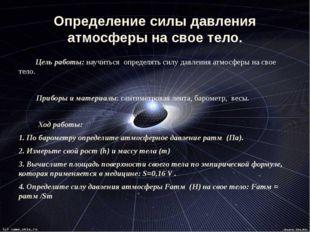 Определение силы давления атмосферы на свое тело. Цель работы:научитьсяопр