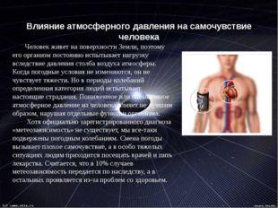Влияние атмосферного давления на самочувствие человека Человек живет на пове