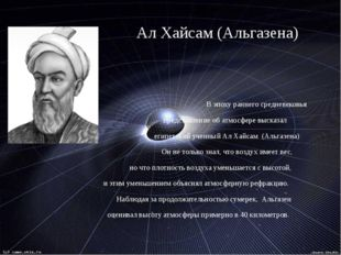Ал Хайсам (Альгазена) В эпоху раннего средневековья представление об атмосфе