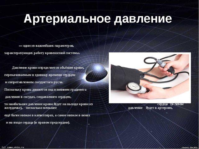 Артериальное давление — один из важнейших параметров, характеризующих работу...