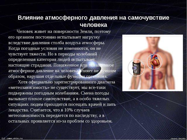 Влияние атмосферного давления на самочувствие человека Человек живет на пове...