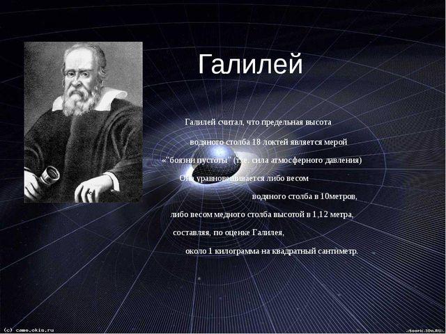 Галилей Галилей считал, что предельная высота водяного столба 18 локтей являе...