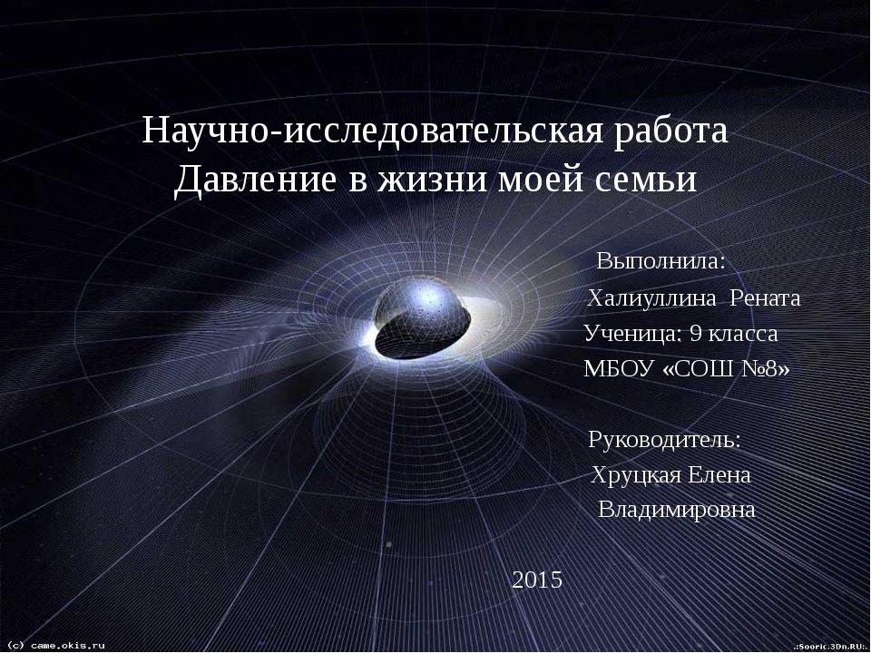 Научно-исследовательская работа Давление в жизни моей семьи Выполнила: Хали...