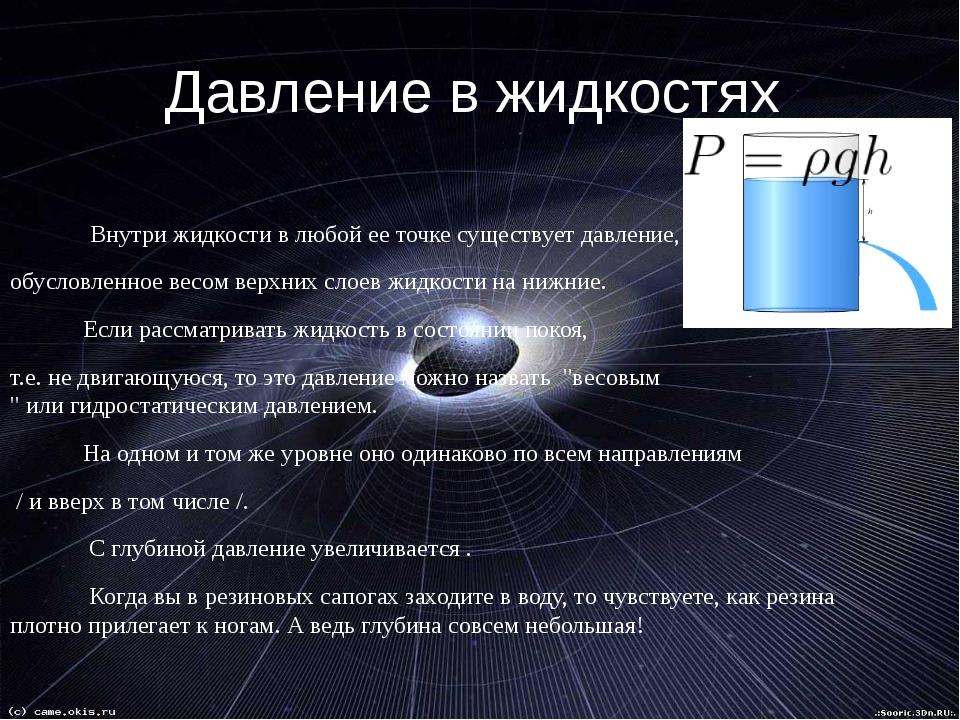 Давление в жидкостях Внутри жидкости в любой ее точке существуетдавление, о...