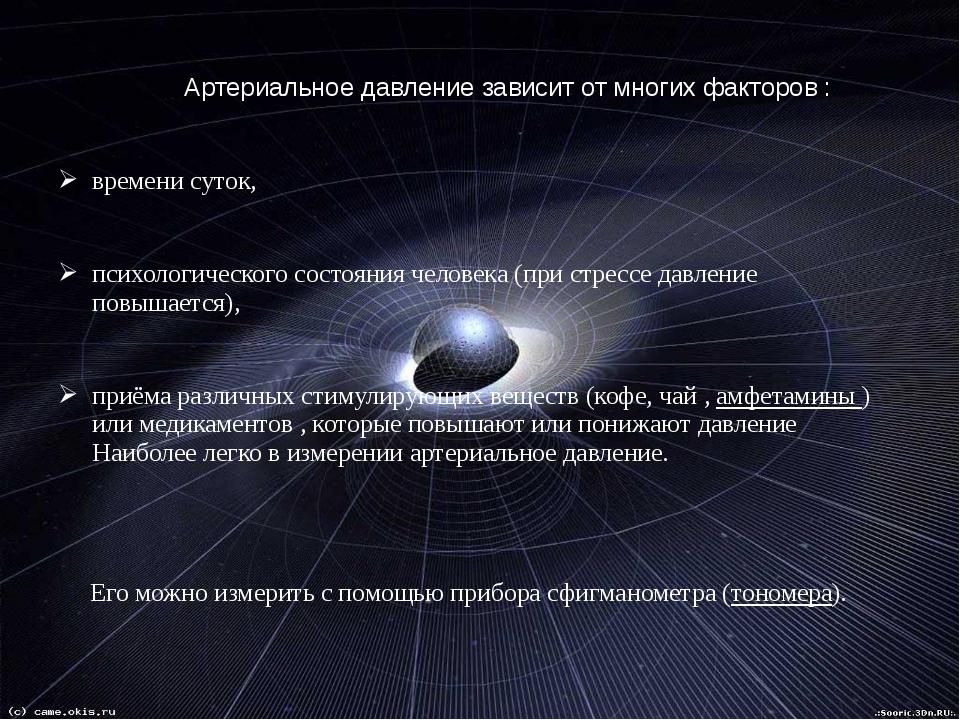 Артериальное давление зависит от многихфакторов : времени суток, психологич...