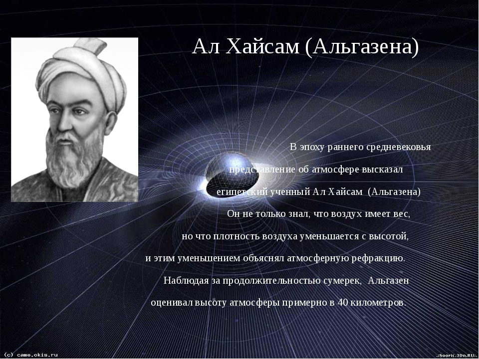 Ал Хайсам (Альгазена) В эпоху раннего средневековья представление об атмосфе...