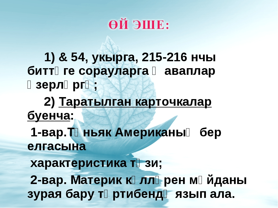 1) & 54, укырга, 215-216 нчы биттәге сорауларга җаваплар әзерләргә; 2) Тарат...